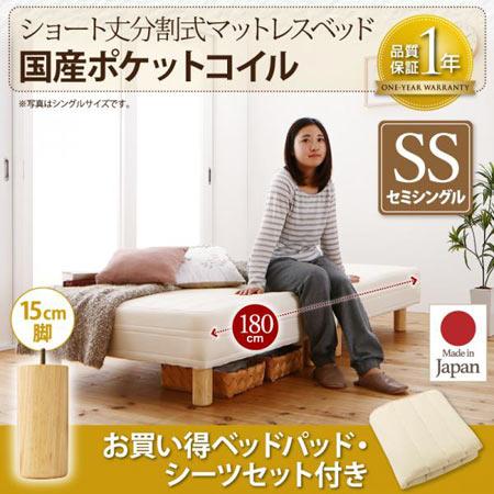 コンパクト 分割式 脚付きマットレスベッド セミシングル ショート丈 脚15cm ポケットコイル 500026635