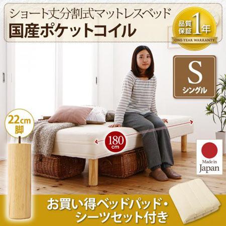 コンパクト 分割式 脚付きマットレスベッド シングル ショート丈 脚22cm ポケットコイル 500026638