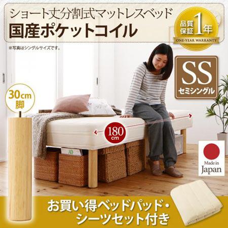 コンパクト 分割式 脚付きマットレスベッド セミシングル ショート丈 脚30cm ポケットコイル 500026639