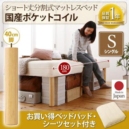 コンパクト 分割式 脚付きマットレスベッド シングル ショート丈 脚40cm ポケットコイル 500026642