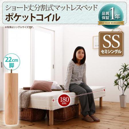 コンパクト 分割式 脚付きマットレスベッド セミシングル ショート丈 脚22cm ポケットコイル 500026648