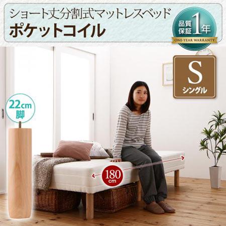 コンパクト 分割式 脚付きマットレスベッド シングル ショート丈 脚22cm ポケットコイル 500026649