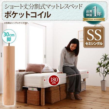 コンパクト 分割式 脚付きマットレスベッド セミシングル ショート丈 脚30cm ポケットコイル 500026650