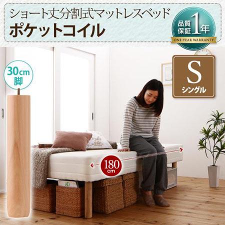 コンパクト 分割式 脚付きマットレスベッド シングル ショート丈 脚30cm ポケットコイル 500026651