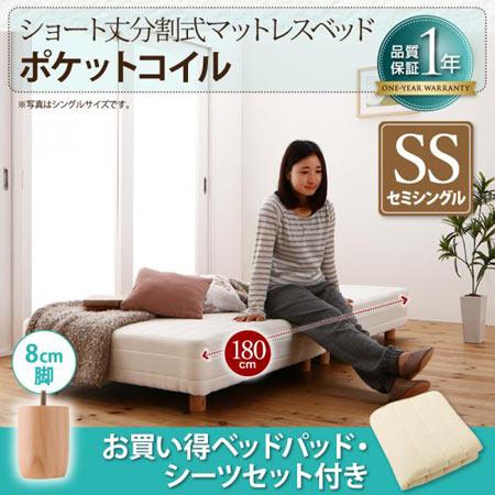 コンパクト 分割式 脚付きマットレスベッド セミシングル ショート丈 脚8cm ポケットコイル 500026652