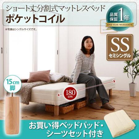 コンパクト 分割式 脚付きマットレスベッド セミシングル ショート丈 脚15cm ポケットコイル 500026654