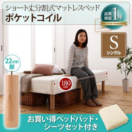 コンパクト 分割式 脚付きマットレスベッド シングル ショート丈 脚22cm ポケットコイル 500026657