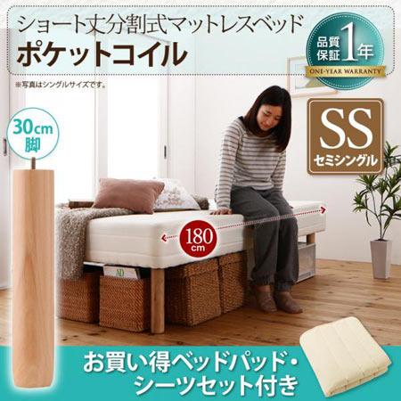 コンパクト 分割式 脚付きマットレスベッド セミシングル ショート丈 脚30cm ポケットコイル 500026658
