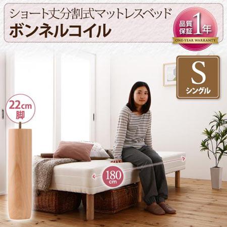 コンパクト 分割式 脚付きマットレスベッド シングル ショート丈 脚22cm ボンネルコイル 500026667