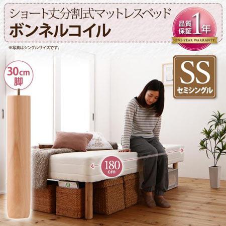 コンパクト 分割式 脚付きマットレスベッド セミシングル ショート丈 脚30cm ボンネルコイル 500026668