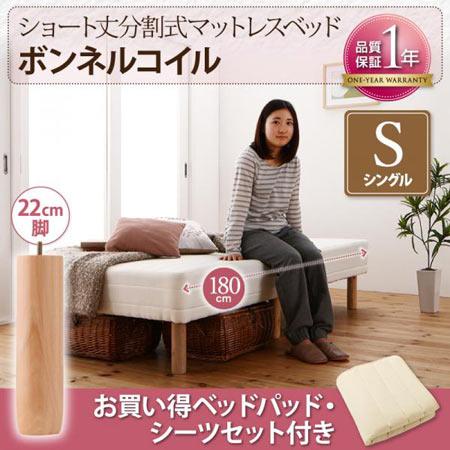 コンパクト 分割式 脚付きマットレスベッド シングル ショート丈 脚22cm ボンネルコイル 500026675
