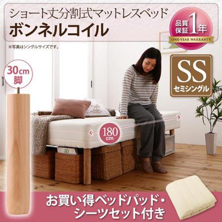 コンパクト 分割式 脚付きマットレスベッド セミシングル ショート丈 脚30cm ボンネルコイル 500026676