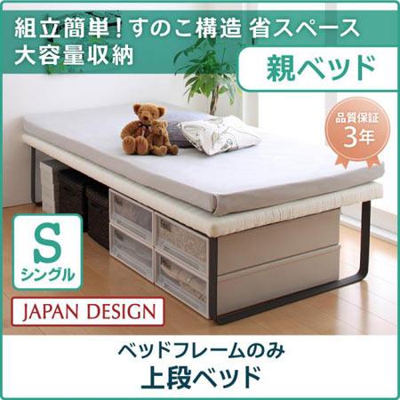 親ベッド Bene ベーネ シングル 上段ベッド ベッドフレーム 単品 マットレス無し 木製 親ベッド すのこベッド スノコベッド おしゃれ すのこ スノコ 布団が使える 収納スペース付き ベッド ベット べっど べっと 500026987
