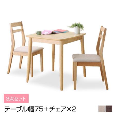 ダイニングテーブルセット 3点 正方形 PONYTA ポニータ 幅75 テーブル×1 チェア×2脚 木製 ダイニングセット ダイニングテーブルセット 引出し付テーブル ナチュラル 木目 木 コンパクト ダイニング デスク おしゃれ 一式 セット 500027331
