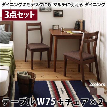 ダイニングテーブルセット 3点 正方形 Molina モリーナ 幅75 テーブル×1 チェア×2脚 木製 ダイニングセット ダイニングテーブルセット 引出し付テーブル ナチュラル 木目 木 コンパクト ダイニング デスク おしゃれ 一式 セット 500027336