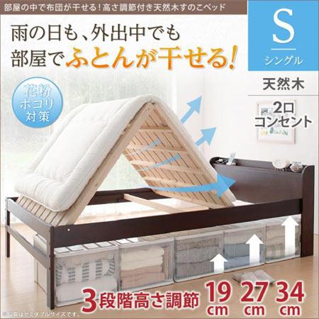 高さ調節付き 天然木すのこベッド refune リフューネ シングル すのこベッド すのこベット ベッドすのこシングル 布団が干せる 2口コンセント 棚 通気性 防カビ 湿気対策 床下 収納スペース付き 布団 ふとん ベッド ベット べっど べっと 500027346