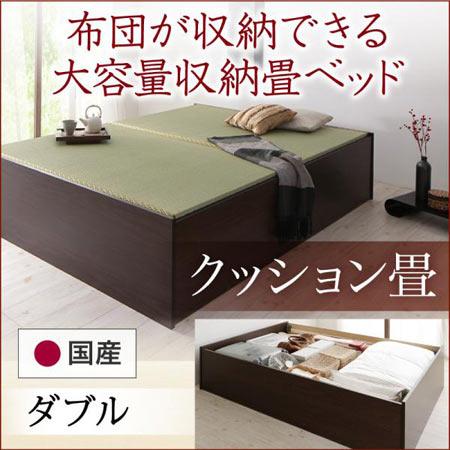 布団が収納できる 大容量収納 畳ベッド 悠華 ユハナ ダブル クッション畳 日本製 小上がり 500027353