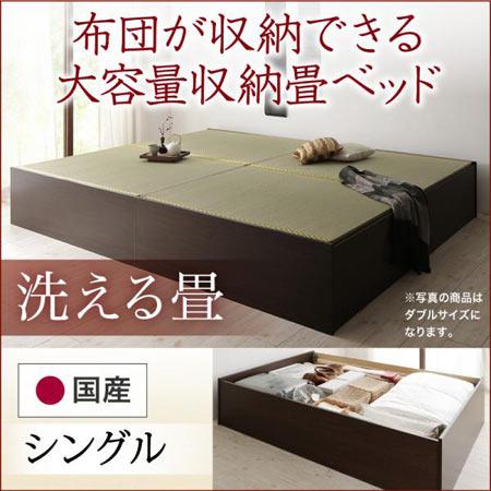 布団が収納できる 大容量収納 畳ベッド 悠華 ユハナ シングル 洗える畳 日本製 小上がり 500027354