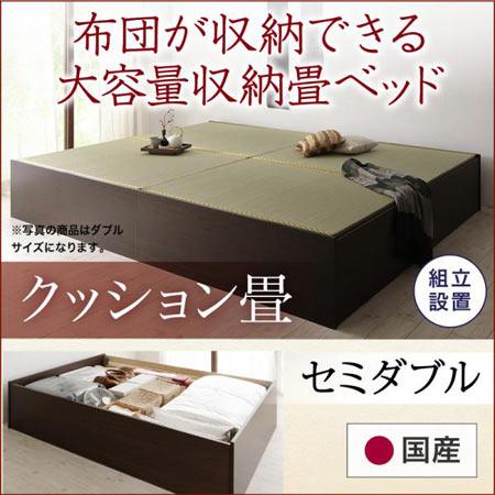 組立設置サービス付き 布団が収納できる 大容量収納 畳ベッド 悠華 ユハナ セミダブル クッション畳 日本製 小上がり 500027361