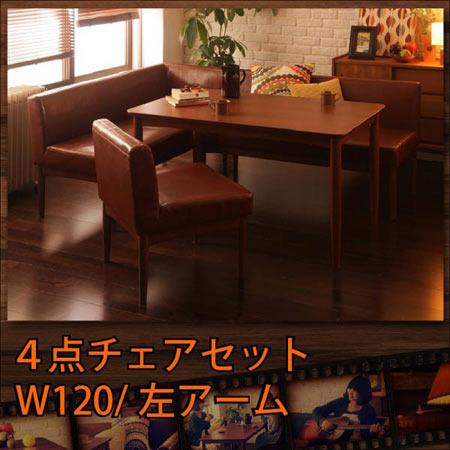 レトロモダン カフェテイスト リビングダイニングセット BULT ブルト テーブル幅120 ソファ1脚 左アームソファ1脚 チェア1脚 ダイニングテーブルセット ダイニングセット ダイニング4点セット おしゃれ リビング ダイニング テーブル 5人 セット 500027792