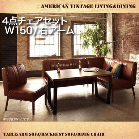 アメリカンヴィンテージ リビングダイニング 4点セット 66 ダブルシックス テーブル幅150 ソファ1脚 右アームソファ1脚 チェア1脚 合皮レザー ダイニングセット ダイニングテーブルセット おしゃれ リビング ダイニング キッチン テーブル セット 500027828
