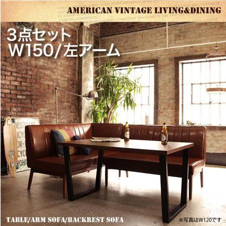 アメリカンヴィンテージ リビングダイニング 3点セット 66 ダブルシックス テーブル幅150 ソファ1脚 左アームソファ1脚 合皮レザー ダイニングセット ダイニングテーブルセット おしゃれ リビング ダイニング キッチン テーブル セット 500027833