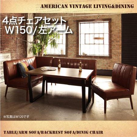 アメリカンヴィンテージ リビングダイニング 4点セット 66 ダブルシックス テーブル幅150 ソファ1脚 左アームソファ1脚 チェア1脚 合皮レザー ダイニングセット ダイニングテーブルセット おしゃれ リビング ダイニング キッチン テーブル セット 500027835