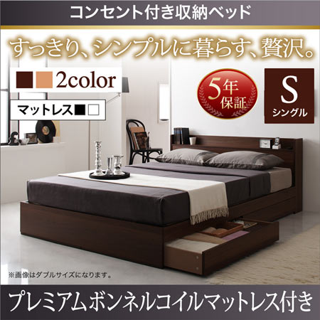 コンセント付き 収納ベッド Ever エヴァー プレミアムボンネルコイル マットレス付き 収納ベッド ローベッド シングル ベッド ベット シングルベッド マットレス付き 収納 木製 収納付き 棚付き 引き出し付き おしゃれ ベッド下収納 寝室 40101343