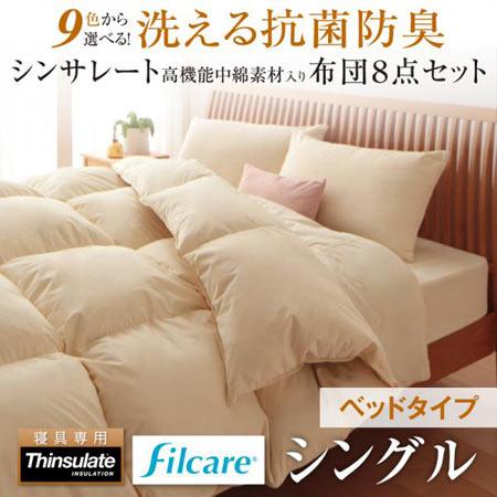 9色から選べる! 洗える抗菌防臭 シンサレート高機能中綿素材入り布団 8点セット ベッドタイプ シングル