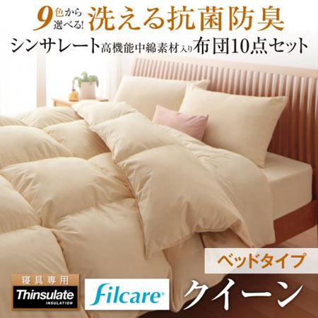9色から選べる! 洗える抗菌防臭 シンサレート高機能中綿素材入り布団 8点セット ベッドタイプ クイーン