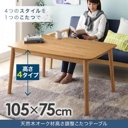 天然木オーク材 高さ調整 こたつテーブル Ramillies ラミリ 長方形 105×75 こたつ 単品 こたつテーブル テーブルごたつ リビングテーブル おしゃれ 一人暮らし インテリア リビング こたつ コタツ おこた テーブル オールシーズン 40601366