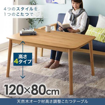 天然木オーク材 高さ調整 こたつテーブル Ramillies ラミリ 長方形 80×120 こたつ 単品 こたつテーブル テーブルごたつ リビングテーブル おしゃれ 一人暮らし インテリア リビング こたつ コタツ おこた テーブル オールシーズン 40601367