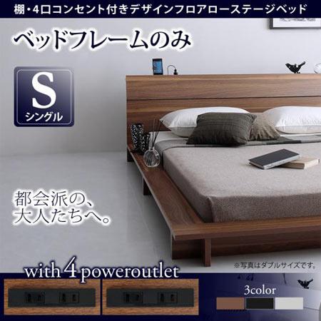 4口コンセント付き デザインフロアローベッド Douce デュース シングル 木目 ベッドフレーム 単品 マットレス無し 木製 フロアベッド ローベッド おしゃれ 低い 低床 ロー フロア ステージ ベッド ベット 500027033