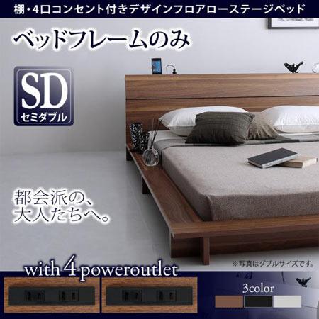4口コンセント付き デザインフロアローベッド Douce デュース セミダブル 木目 ベッドフレーム 単品 マットレス無し 木製 フロアベッド ローベッド おしゃれ 低い 低床 ロー フロア ステージ ベッド ベット 500027034
