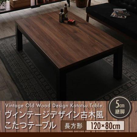 ヴィンテージデザイン 古木風 こたつテーブル 7th Ave セブンスアベニュー 長方形 80×120 こたつ 単品 テーブルごたつ コタツテーブル リビングこたつ リビングテーブル おしゃれ リビング インテリア こたつ コタツ おこた テーブル オールシーズン 500027639