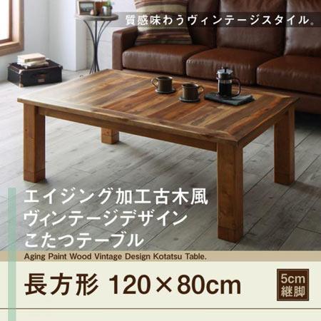 エイジング加工 古木風 ヴィンテージデザイン こたつテーブル Oldies オールディーズ 長方形 80×120 こたつ 単品 テーブルごたつ コタツテーブル リビングこたつ おしゃれ ビンテージ リビング こたつ コタツ おこた テーブル オールシーズン 500028023