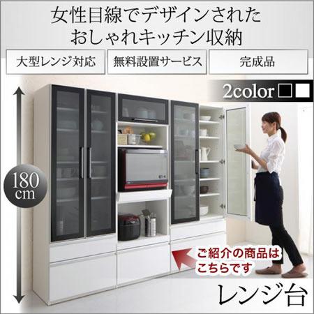 レンジ台 Aina アイナ 完成品 500028064