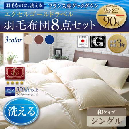 送料無料 日本製 防カビ消臭 エクセルゴールドラベル洗えるフランス産ダックダウン90%8点セット Lucia ルチア 和タイプ シングル8点セット 500028180