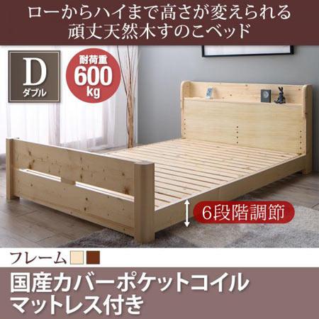 高さ調節 頑丈 すのこベッド ishuruto イシュルト ダブル 国産カバー ポケットコイル マットレス付き すのこベット ベッドすのこ ベットすのこ 1人暮らし 高さ 調整 調節 木製 すのこ スノコ ベッド ベット べっど べっと 500028481