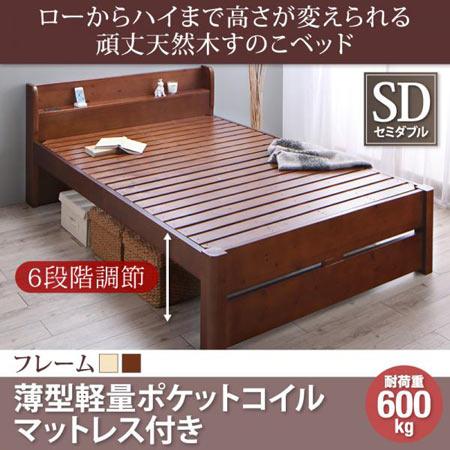 高さ調節 頑丈 すのこベッド ishuruto イシュルト セミダブル 薄型軽量ポケットコイル マットレス付き すのこベット ベッドすのこ ベットすのこ 1人暮らし 高さ 調整 調節 木製 すのこ スノコ ベッド ベット べっど べっと 500028486
