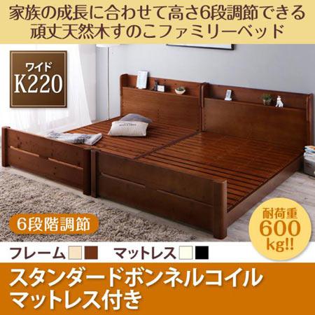 高さ調節 頑丈 すのこファミリーベッド SEIVISAGE セイヴィサージュ ワイドK220 スタンダードボンネルコイル マットレス付き すのこベッド すのこベット ベッドすのこ ベットすのこ 高さ 調整 調節 木製 すのこ スノコ ベッド ベット べっど べっと 500028495