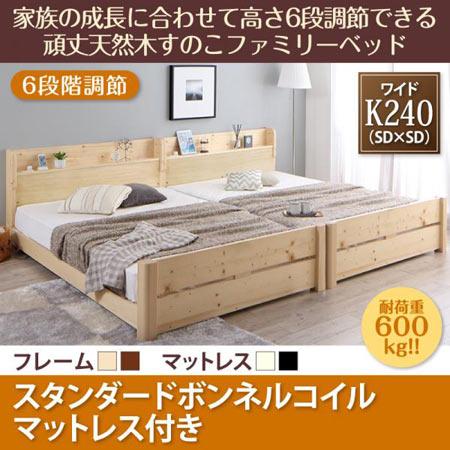 高さ調節 頑丈 すのこファミリーベッド SEIVISAGE セイヴィサージュ ワイドK240 SD×2 スタンダードボンネルコイル マットレス付き すのこベッド すのこベット ベッドすのこ ベットすのこ 高さ 調整 調節 木製 すのこ スノコ ベッド ベット べっど べっと 500028496