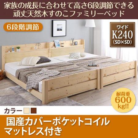 高さ調節 頑丈 すのこファミリーベッド SEIVISAGE セイヴィサージュ ワイドK240 SD×2 国産カバー ポケットコイル マットレス付き すのこベッド すのこベット ベッドすのこ ベットすのこ 高さ 調整 調節 木製 すのこ スノコ ベッド ベット べっど べっと 500028508