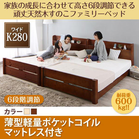 高さ調節 頑丈 すのこファミリーベッド SEIVISAGE セイヴィサージュ ワイドK280 薄型軽量ポケットコイル マットレス付き すのこベッド すのこベット ベッドすのこ ベットすのこ 高さ 調整 調節 木製 すのこ スノコ ベッド ベット べっど べっと 500028523