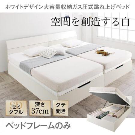 ホワイト 収納ベッド 大容量 跳ね上げ式 WEISEL ヴァイゼル 縦開き セミダブル 深さラージ ベッドフレーム 単品 マットレス無し ベッド収納付 ベット収納付 おしゃれ 跳ね上げ リフトアップ 床下 収納 ベッド ベット べっど べっと 500028691