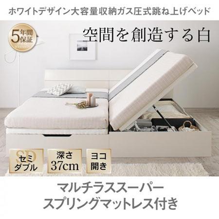 ホワイト 収納ベッド 大容量 跳ね上げ式 WEISEL ヴァイゼル 横開き セミダブル 深さラージ マルチラススーパースプリング マットレス付 ベッド収納付 ベット収納付 おしゃれ 跳ね上げ リフトアップ 床下 収納 ベッド ベット べっど べっと 500028709