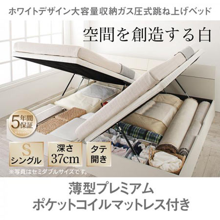 ホワイト 収納ベッド 大容量 跳ね上げ式 WEISEL ヴァイゼル 縦開き シングル 深さラージ 薄型プレミアムポケットコイル マットレス付 ベッド収納付 ベット収納付 おしゃれ 跳ね上げ リフトアップ 床下 収納 ベッド ベット べっど べっと 500028749