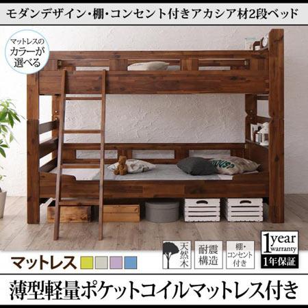 棚 コンセント付 二段ベッド Redondo レドンド シングル 薄型軽量ポケットコイル マットレス付 二段ベット 2段ベッド 2段ベット おしゃれ 2段 二段 ベッド ベット べっど べっと 500028906
