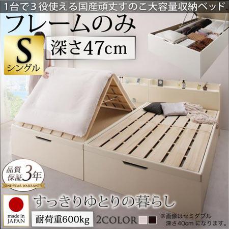 大容量収納ベッド 跳ね上げ Long force ロングフォルス シングル 深さグランド ベッドフレーム 単品 マットレス無し 日本製 ベッド収納付 ベット収納付 跳ね上げ 跳ね上げ式 リフトアップ 床下 収納 ベッド ベット べっど べっと 500029069