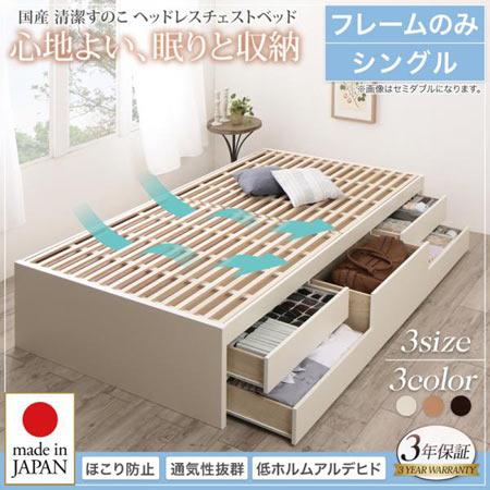 ヘッドボードレス 収納ベッド 引き出しタイプ Renitsa レニツァ シングル ベッドフレーム 単品 マットレス無し 日本製 ベッド収納付 ベット収納付 すのこ スノコ 引出 引き出し 引出し チェスト タンス ベッド ベット べっど べっと 500029125